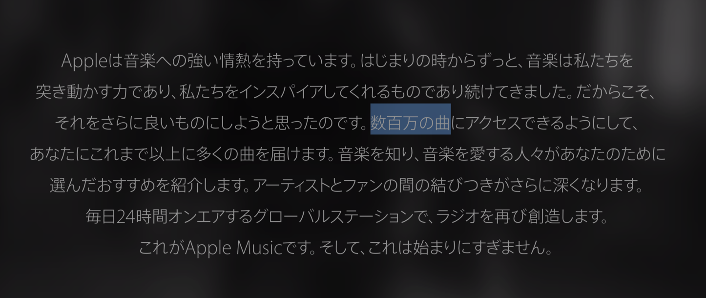 Song Apple Music