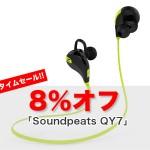 Soundpeats-QY7.jpg
