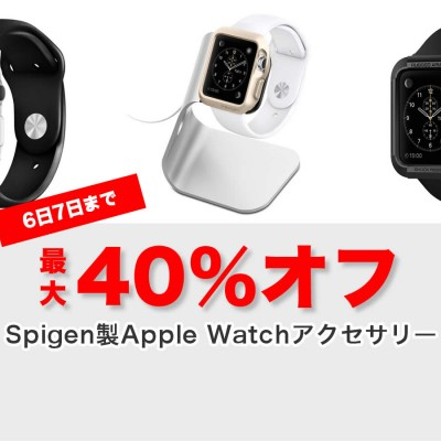 Spigen-Watch-Sale.jpg