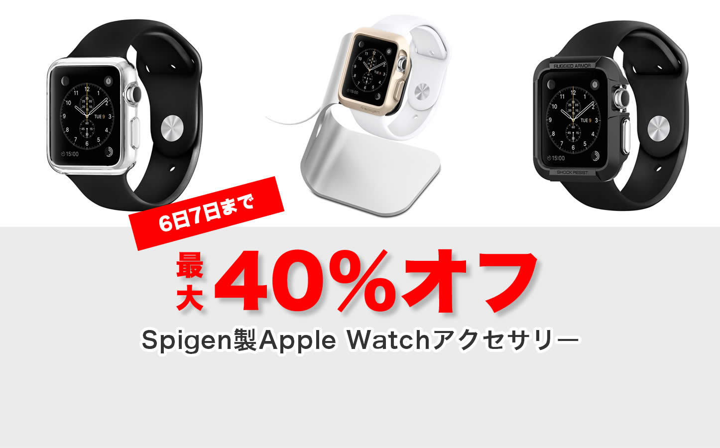Spigen Watch Sale