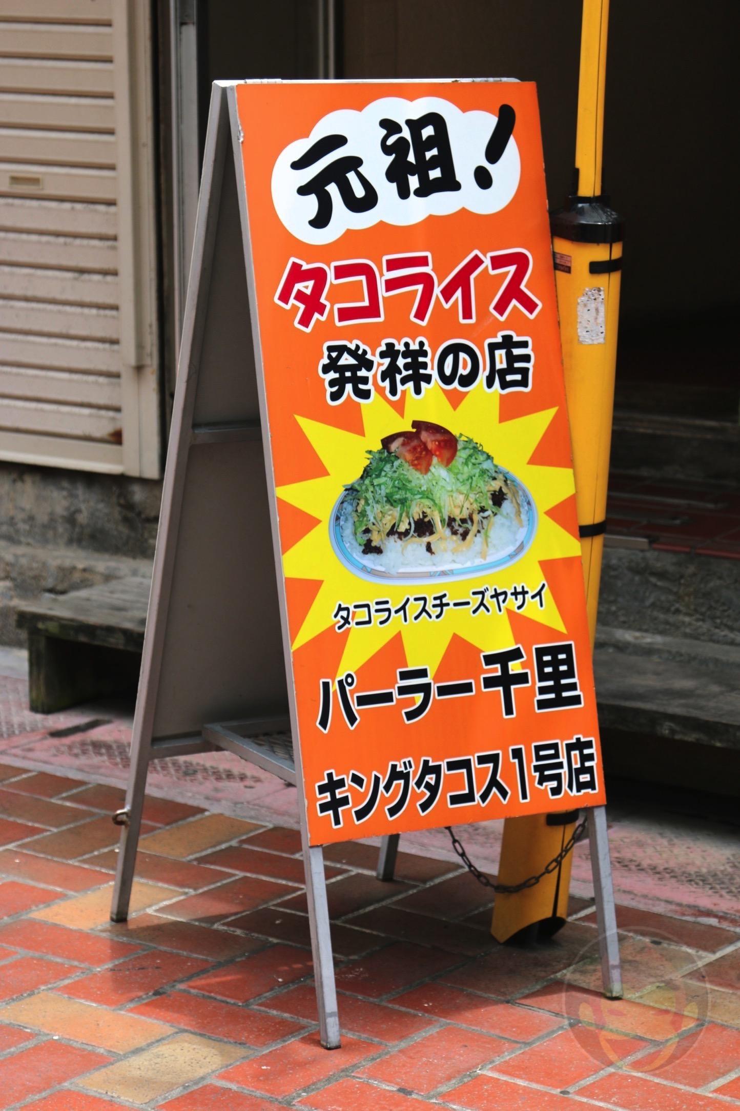 タコライス発祥の店「パーラー千里」