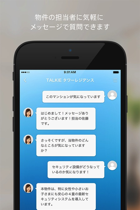 Talkie iOSアプリ