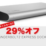 Thunderbolt-Express-Dock.jpg