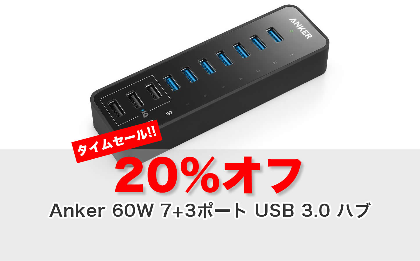 USB Hub Sale