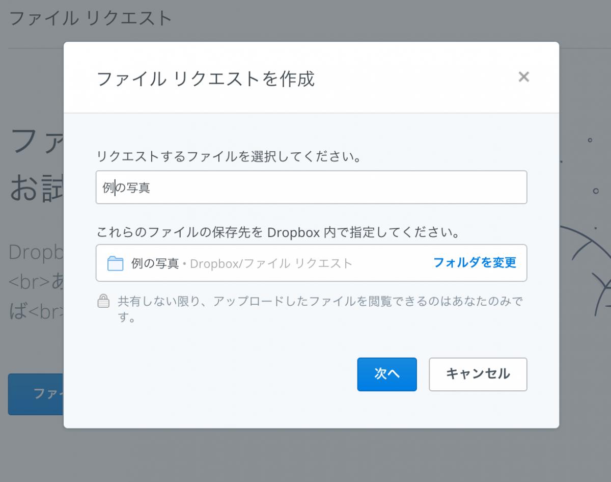 共有 dropbox