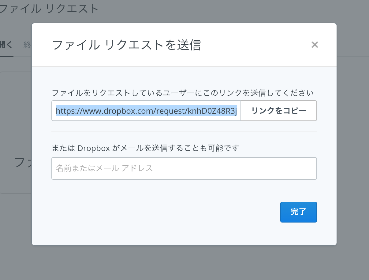 Dropboxのファイルリクエスト機能が便利