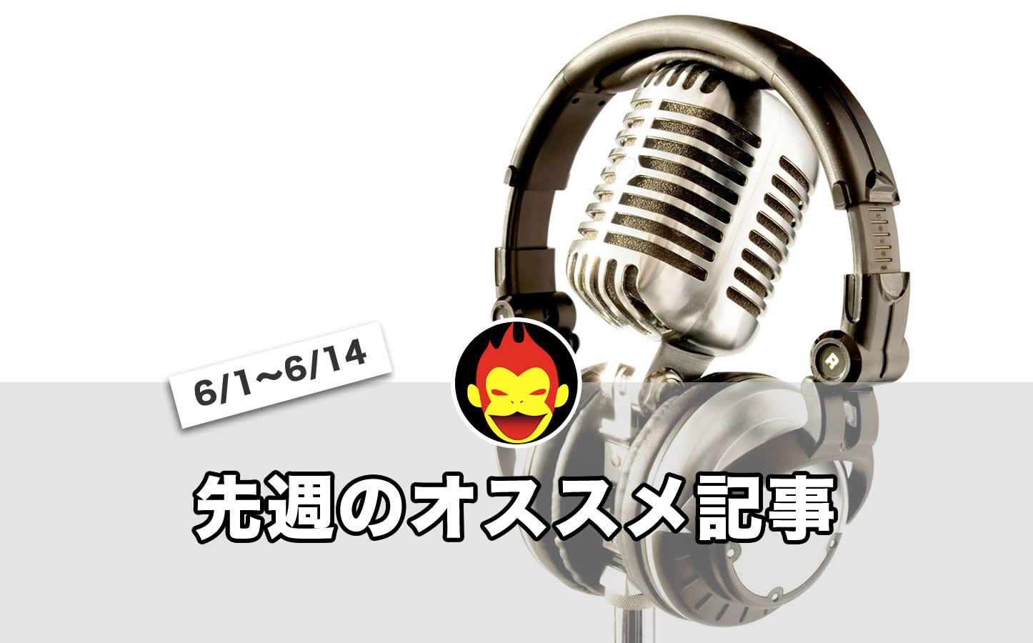 gori.meのおすすめ記事(6/1-6/14)