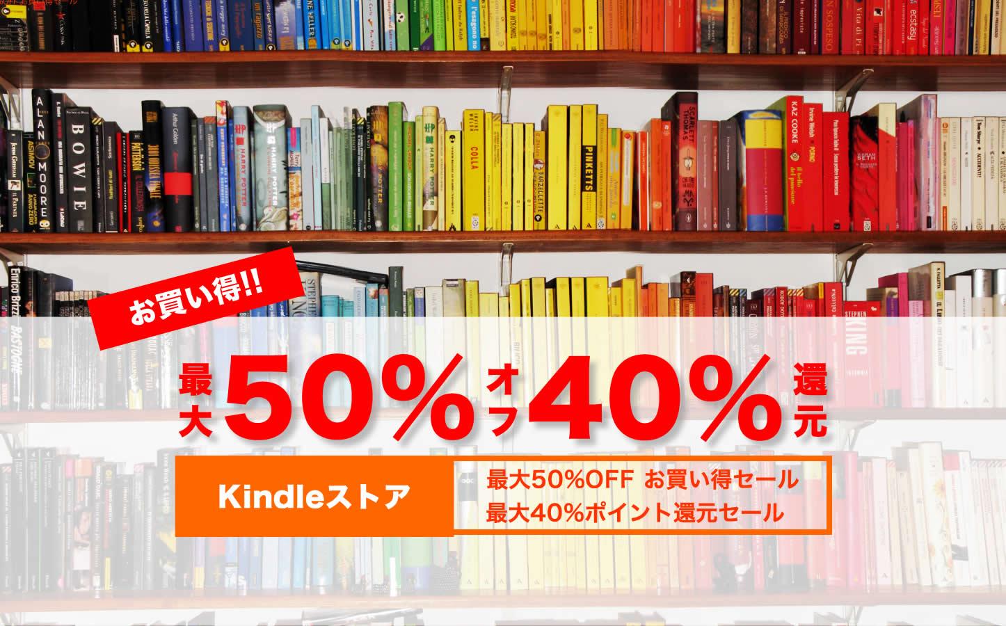 50%オフ・40%ポイント還元
