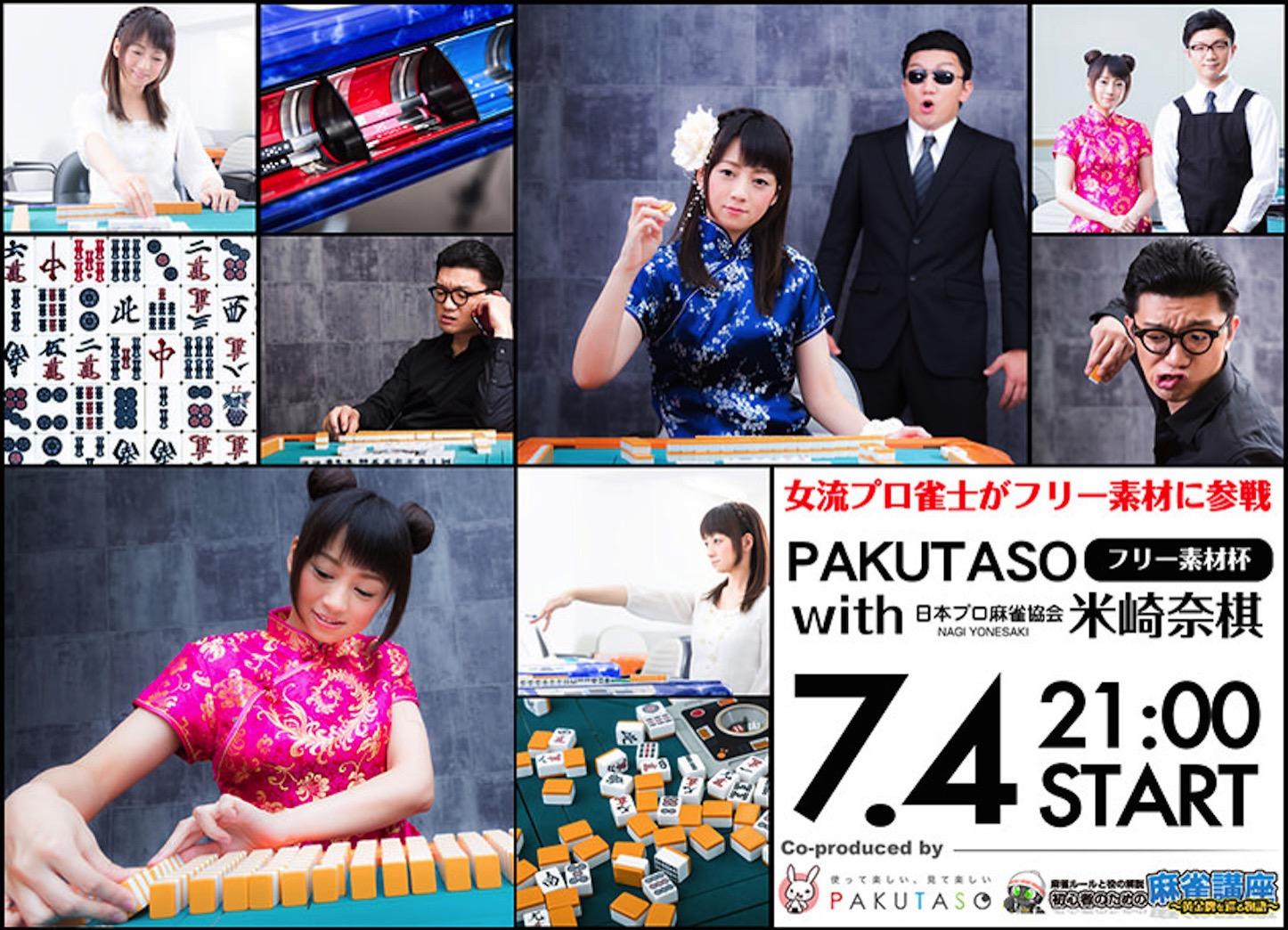 天鳳の公式大会「PAKUTASOフリー素材杯」を7月4日に開催へ