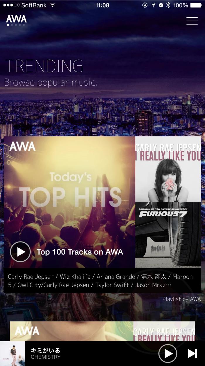 AWAの選曲がお気に入り