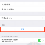 Apple-Music-Auto-Payment-005.png