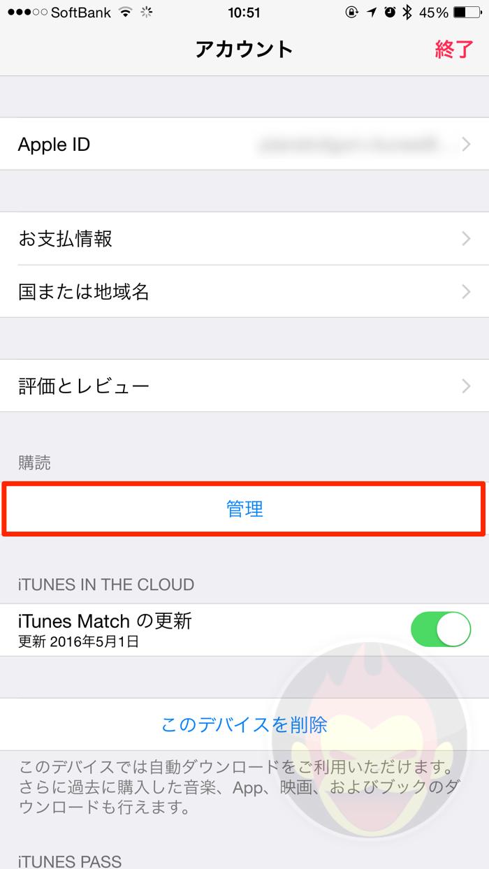 「Apple Music」で3ヶ月後の自動支払いをオフにする方法