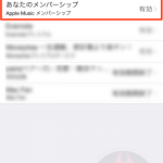 Apple-Music-Auto-Payment-006.png