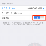 Apple-Music-Auto-Payment-007.png