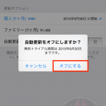 Apple-Music-Auto-Payment-008.png