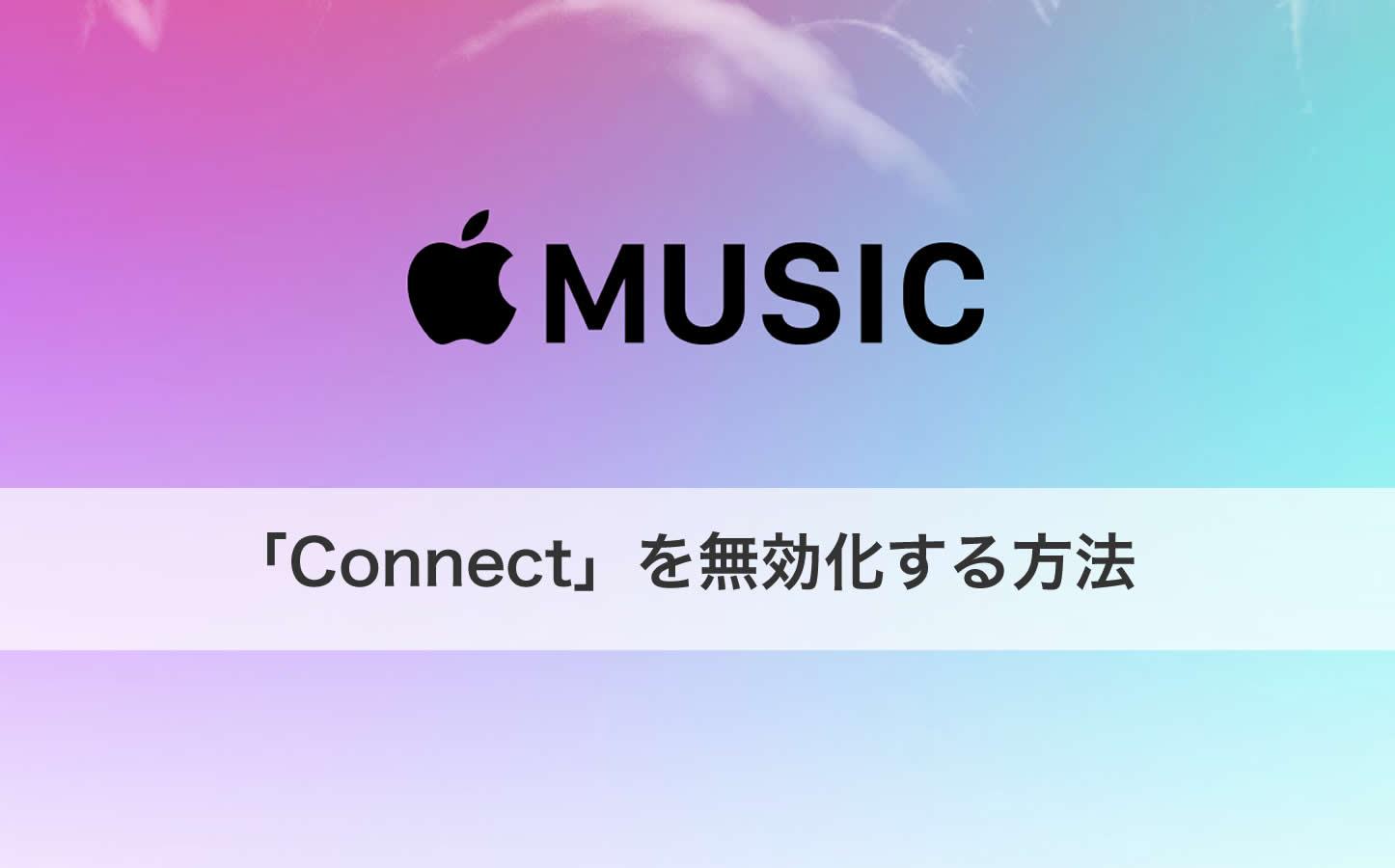 Apple-Music-Connect.jpg