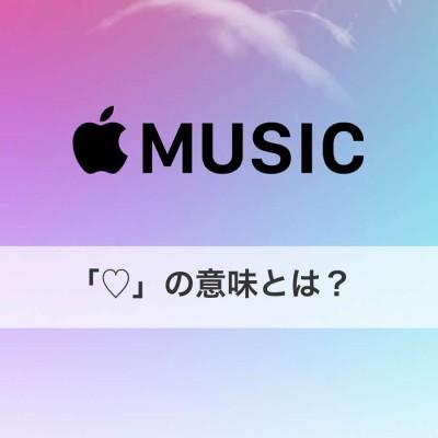Apple-Music-Hearts.jpg