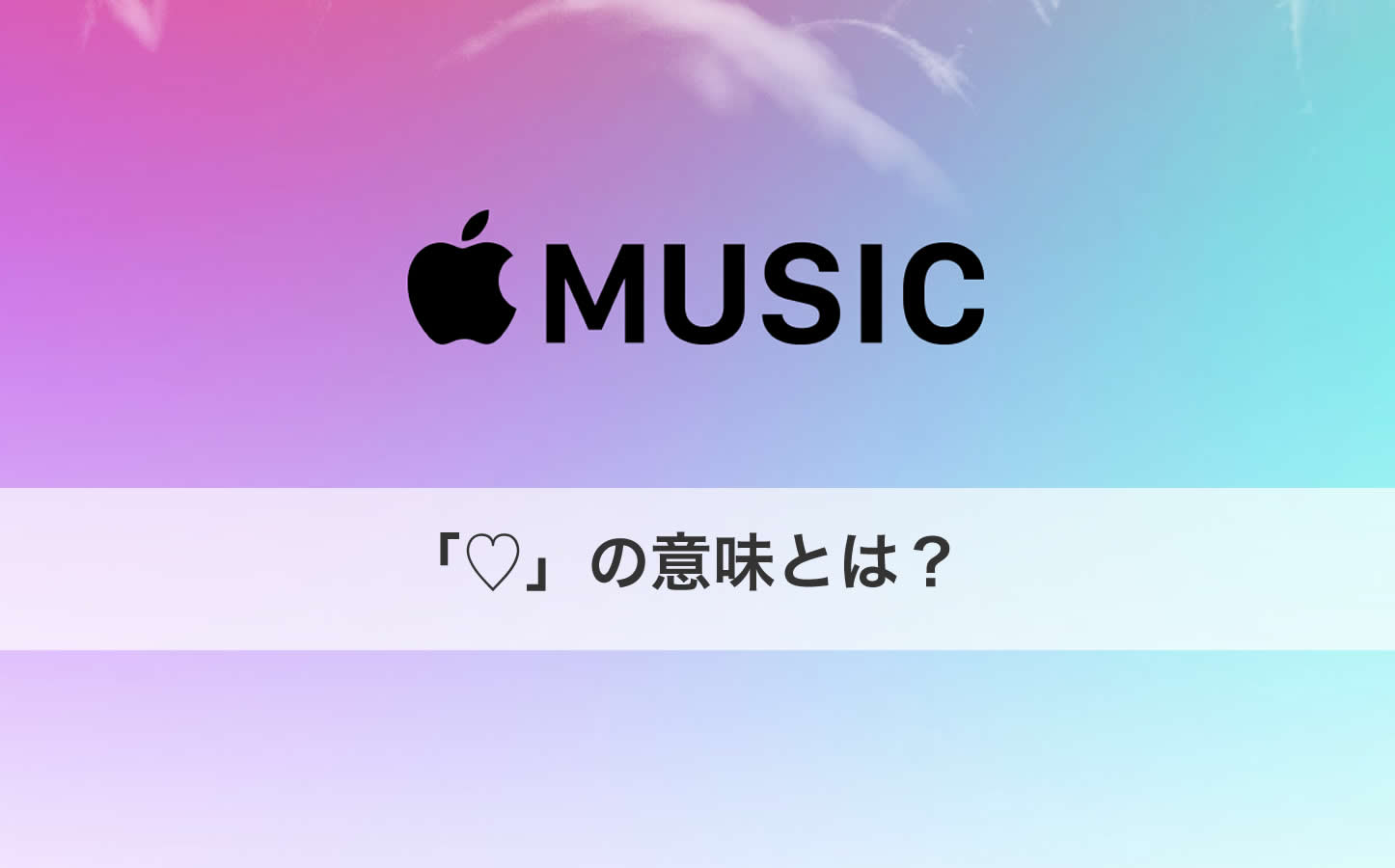 Apple Music Hearts