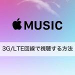 Apple-Music-Listening-on-4G.jpg