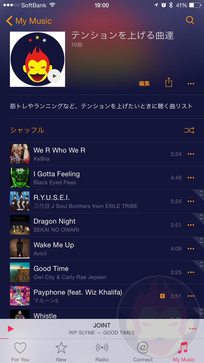 「Apple Music」で新規プレイリストを作成する方法