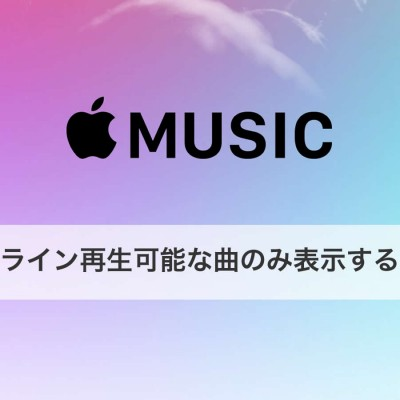 Apple-Music-Offline-Songs.jpg