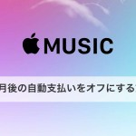 Apple-Music-Payment.jpg