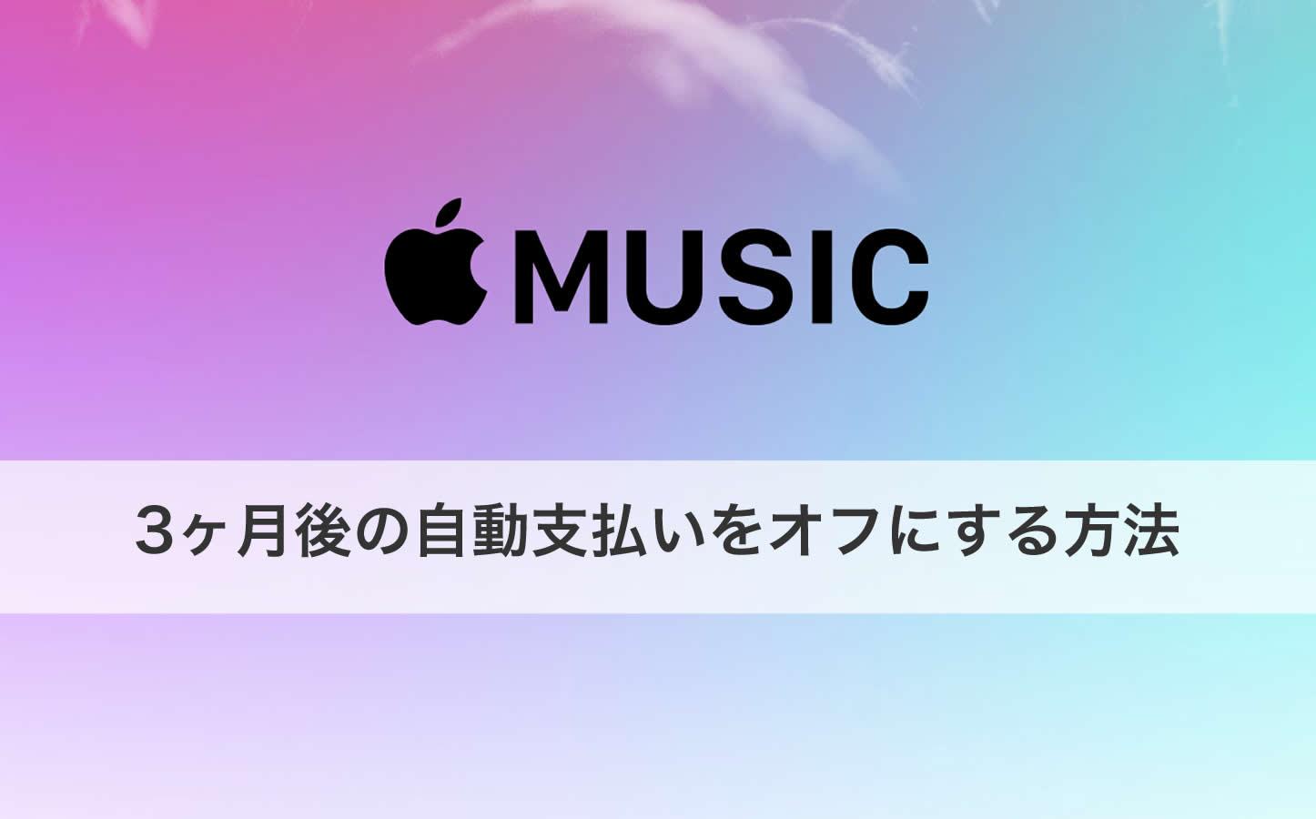 Apple-Music-Payment.jpg