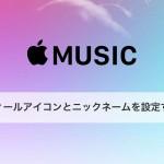 Apple-Music-Profile-Icon.jpg