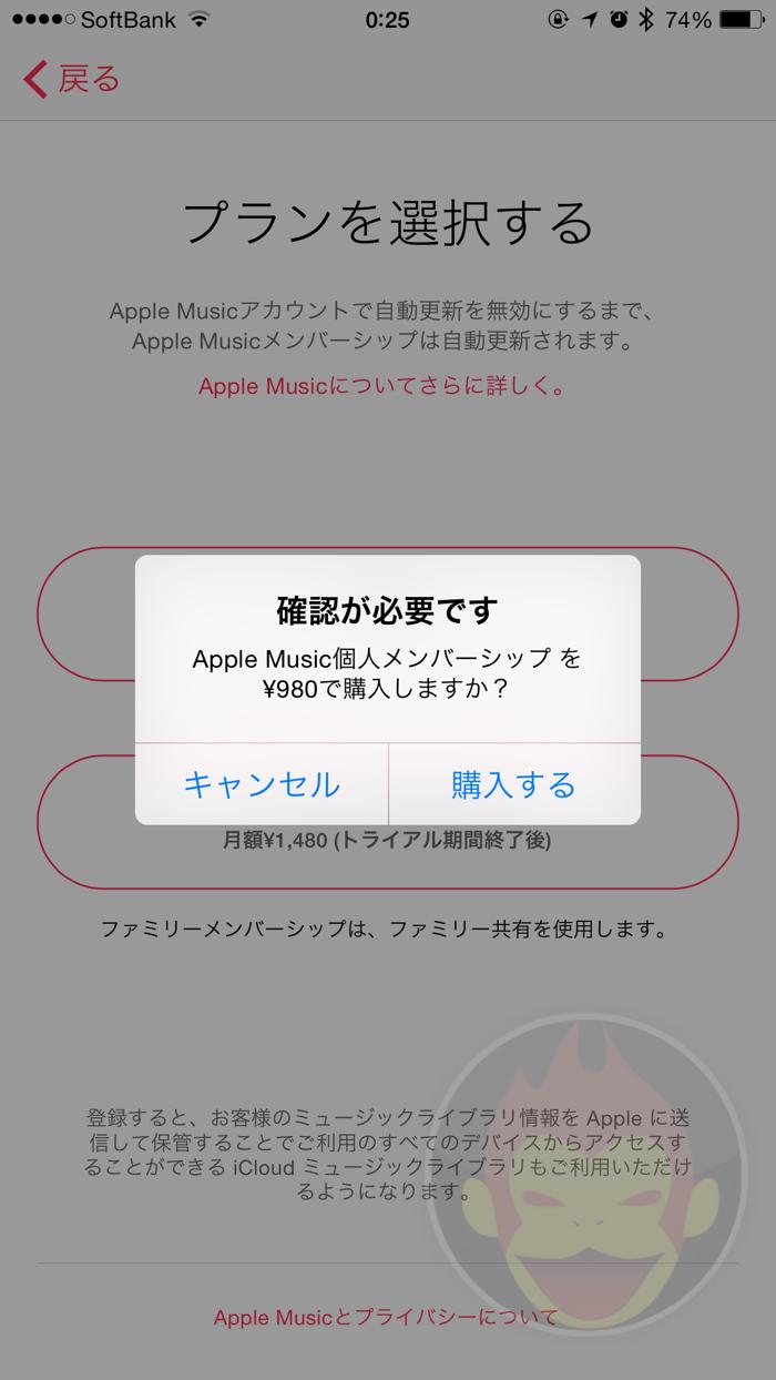 Apple Music 初期設定