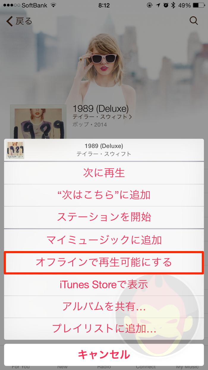 Apple Musicでオフライン再生する方法