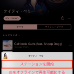 Apple-Music-Start-Station-03.png