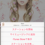 Apple-Music-Start-Station-07.PNG