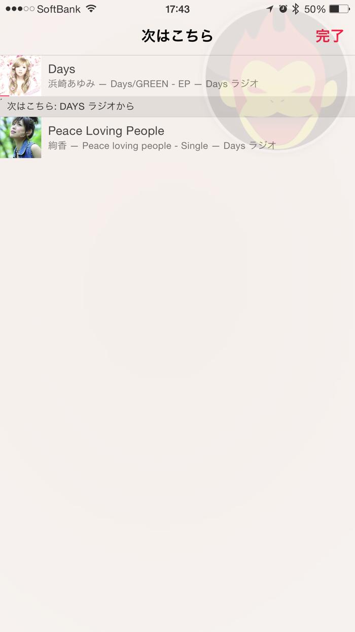 Apple Musicの「ステーションを開始」とは