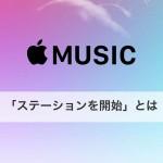 Apple-Music-Start-Station.jpg