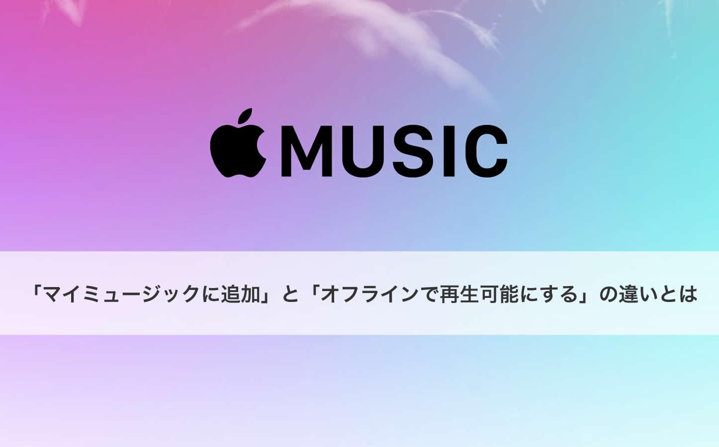 Apple Music マイミュージックに追加