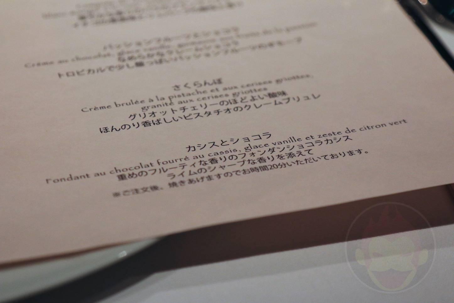 丸の内KITTE内にあるフレンチ「アルカナ東京」