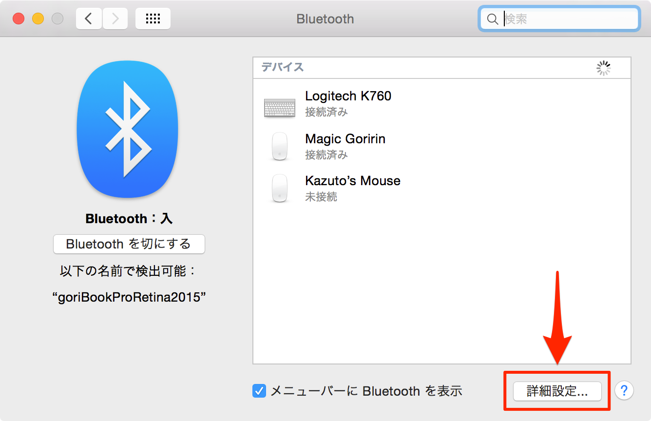 Bluetooth Advanced Settings