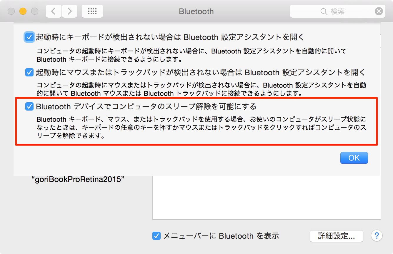Bluetooth-Settings-2.png