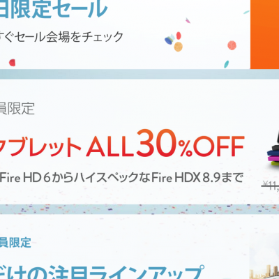 Fire-Tablet-Sale.png