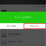 LINE-MUSIC-Android-Cache-01.png