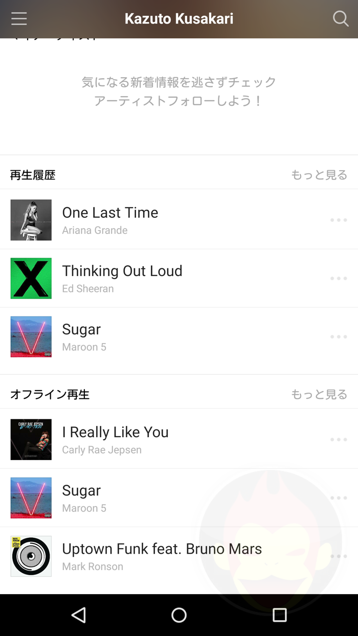 LINE MUSIC Android Cache