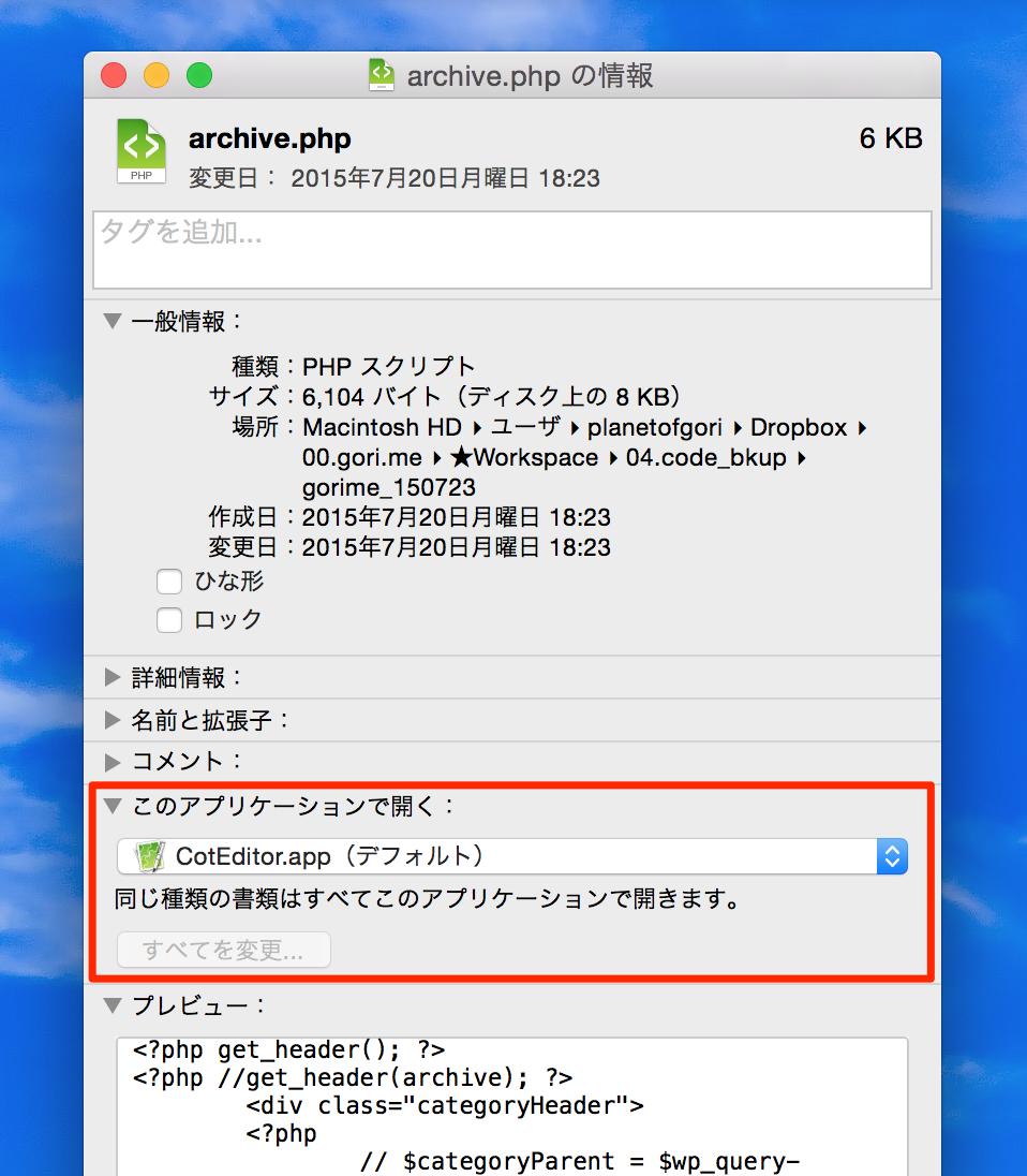 Macで特定のファイル形式を常に同じアプリケーションで開く設定方法