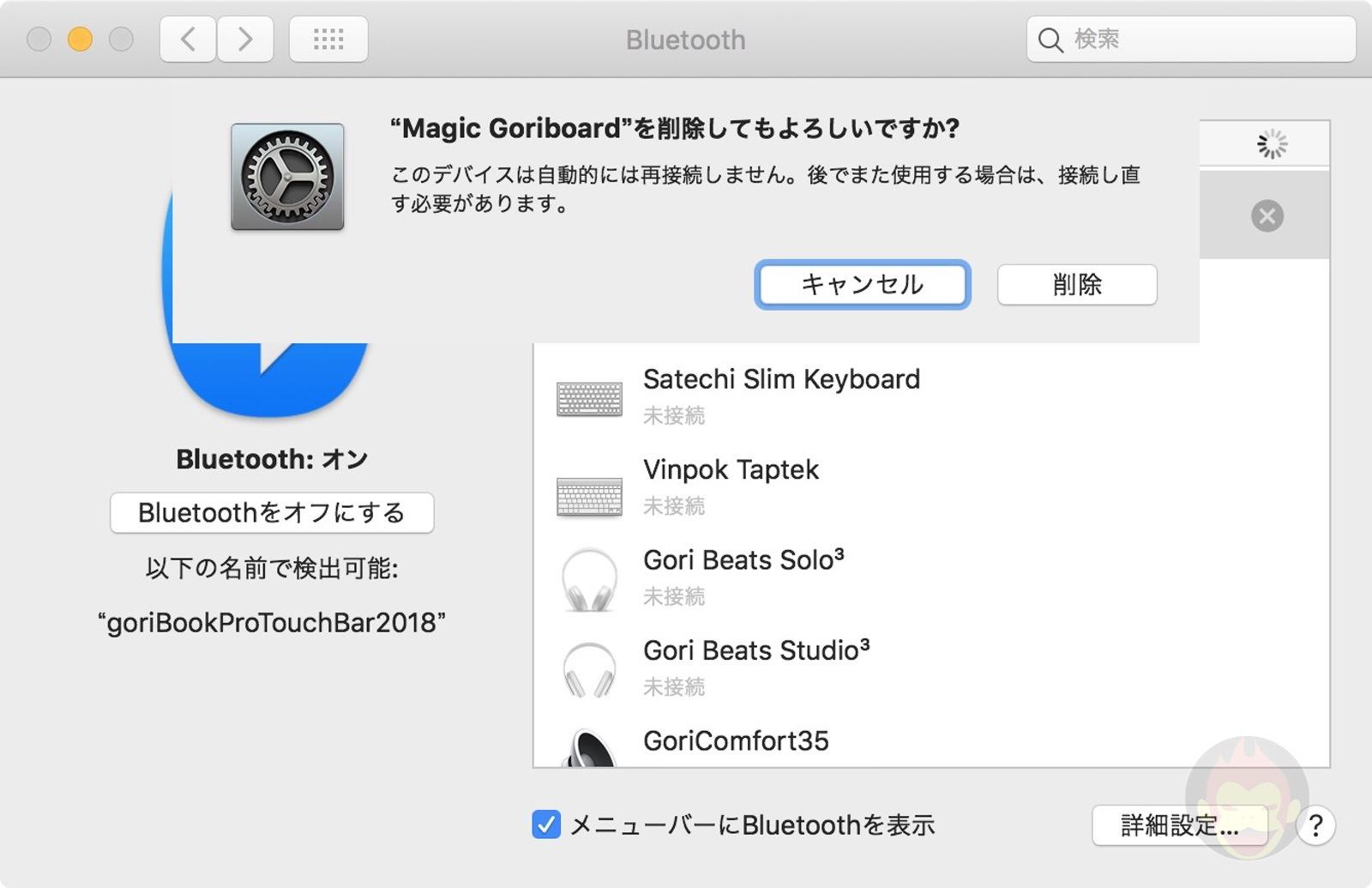 Macに接続したBluetoothデバイスがブツブツ切れる時の対処法