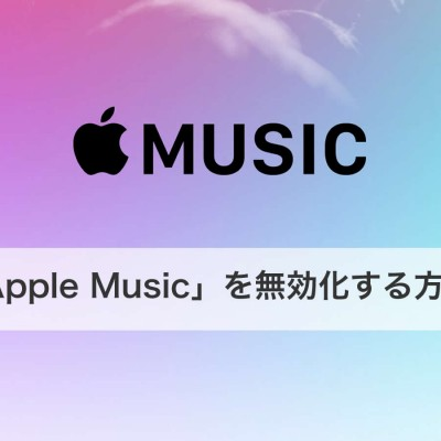 No-Apple-Music.jpg