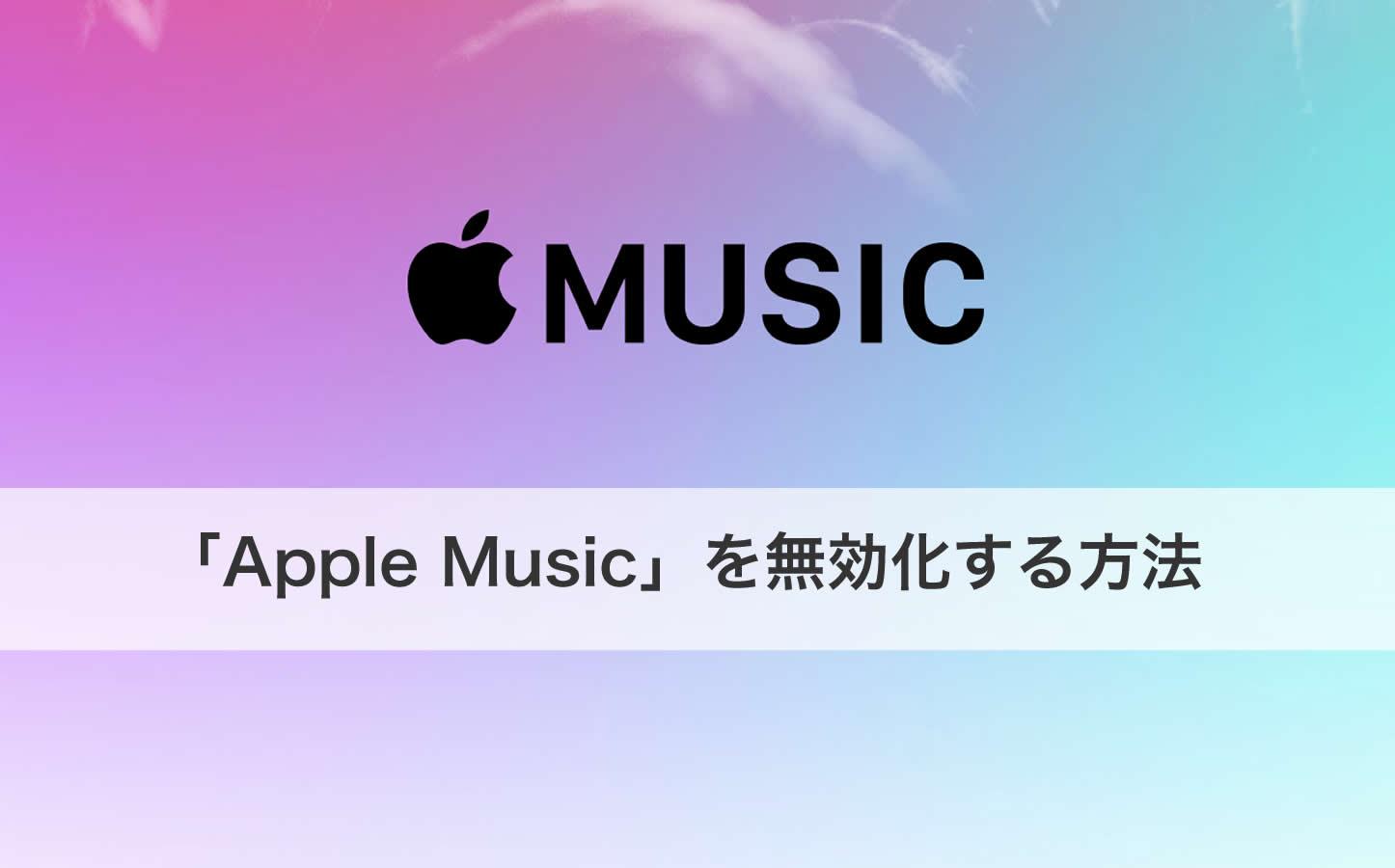 Apple Musicを無効化する方法