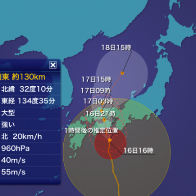 Typhoon-11-Weather-News.png