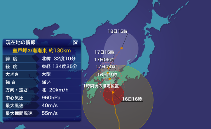 Typhoon 11 Weather News