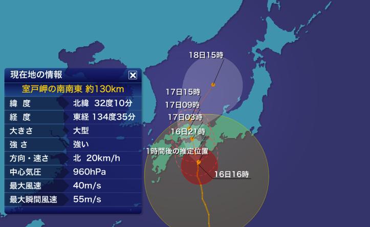 Typhoon 11 Weather News