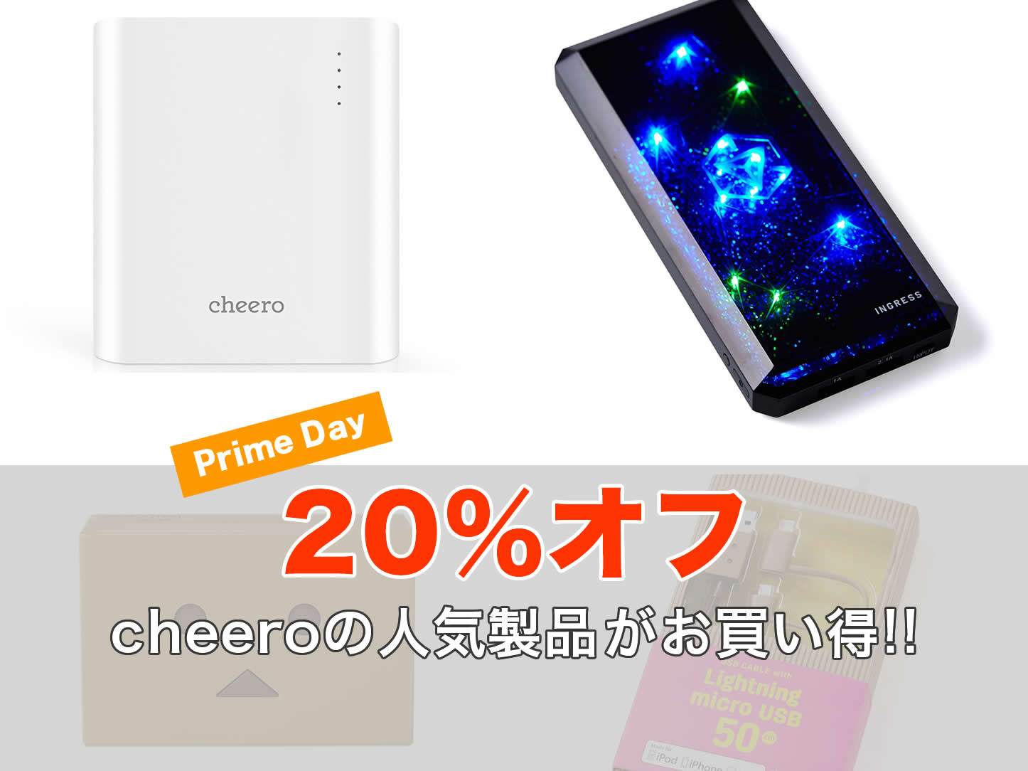 Cheero primeday