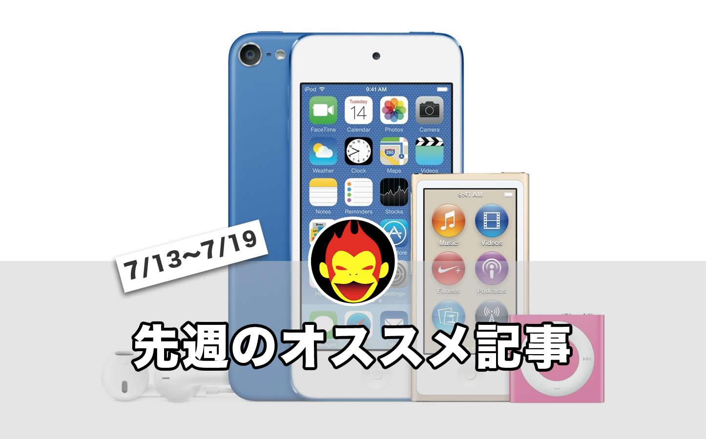 7月13日〜19日のオススメ記事(ゴリミー)